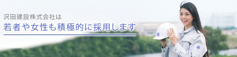 沢田建設様求人画像